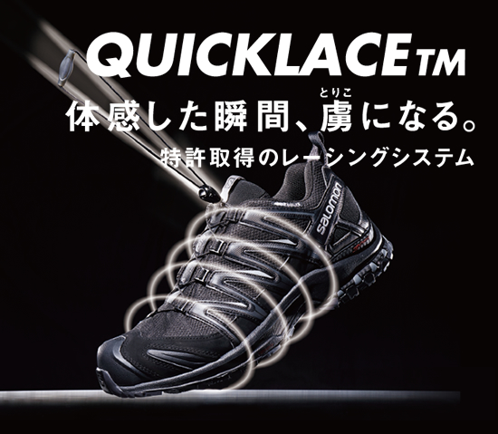 QUICKLACE