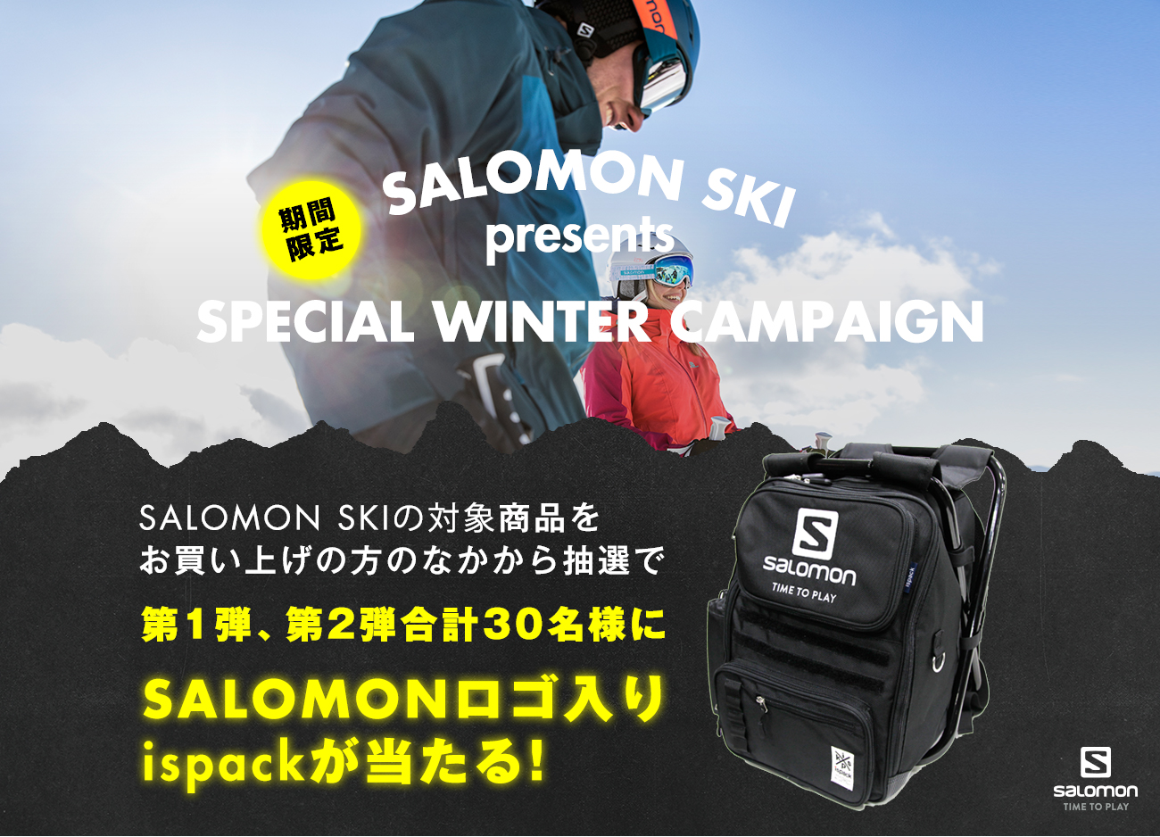 SPECIAL WINTER CAMPAIGN
