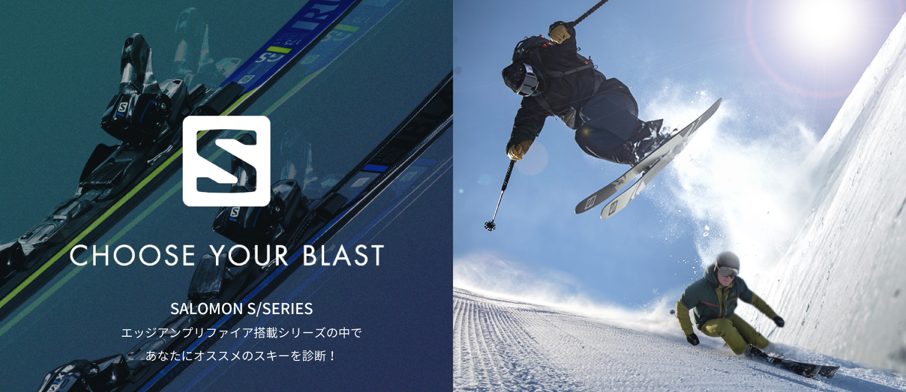 SALOMON SKI CHOOSE YOUR BLAST