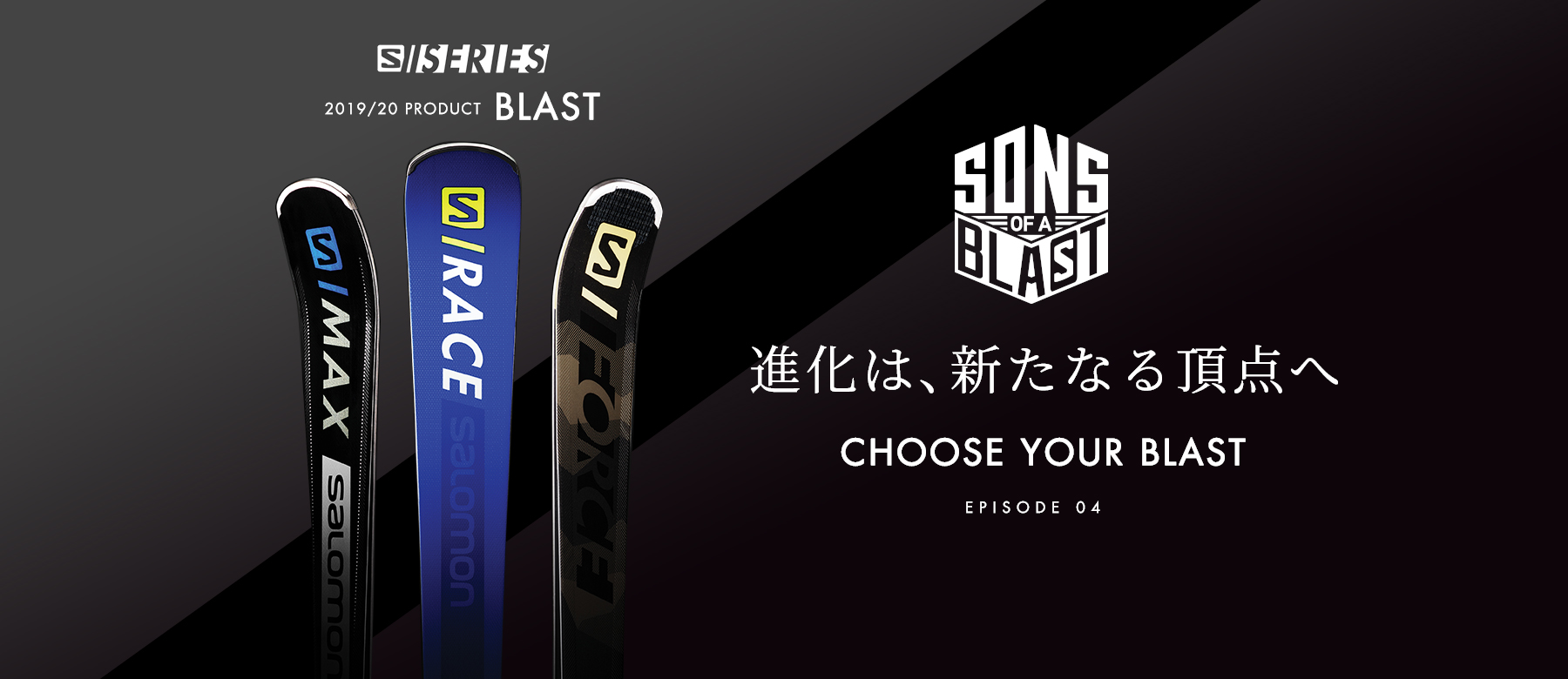 SALOMON SKI CHOOSE YOUR BLAST 3